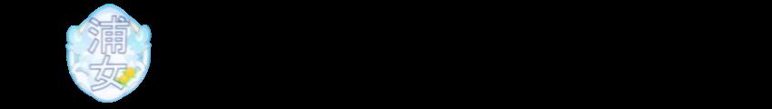 浦の星女学院 ウェブサイト