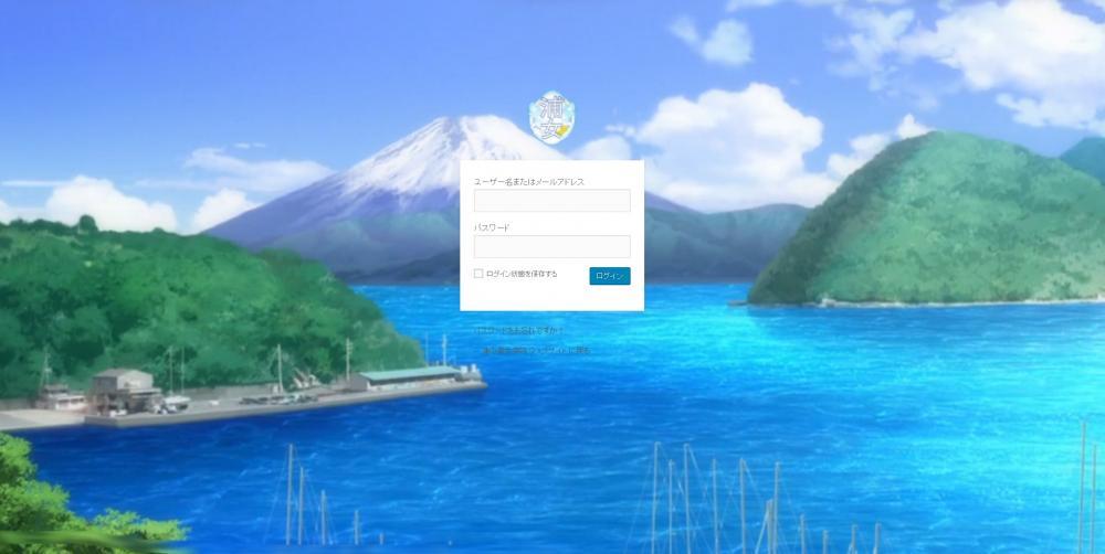 浦の星女学院 ログイン画面