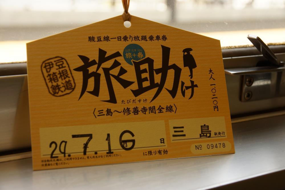 【伊豆箱根鉄道】ラブライブ!サンシャイン!!